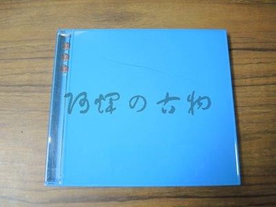 【阿輝の古物】CD_吳佩慈 ALL MY PACE