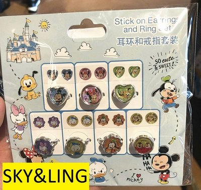 19-512-4-香港/上海迪士尼樂園-Cute米奇米妮唐老鴨-兒童耳環戒指(組)