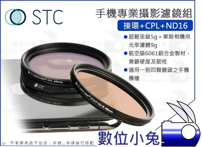 數位小兔【STC 高畫質手機濾鏡 接環 + CPL + ND16】偏光鏡 減光鏡 濾鏡 ND鏡 公司貨