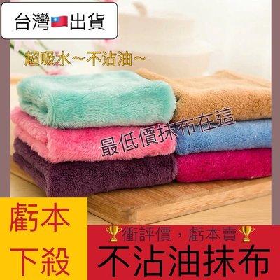 (高雄王批發)【纖維不沾油多功能抹布】不沾油 神奇洗碗巾 抹布 多功能洗巾 洗碗布 木纖維 擦窗戶 洗碗