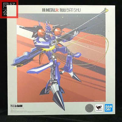 萬代 HI METAL R 重型機械L-GAIM 重戰機 Bash 艾爾蓋姆 全新現貨