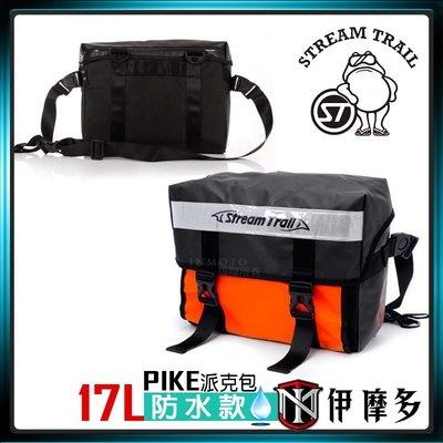 伊摩多※日本ST Stream Trail 17L 防水派克包 郵務包 PIKE 可裝單車 機車上。火燄橙 5款色可選