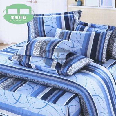 §同床共枕§100%精梳棉 單人3.5x6.2尺 舖棉床罩鋪棉兩用被五件式組-9792藍