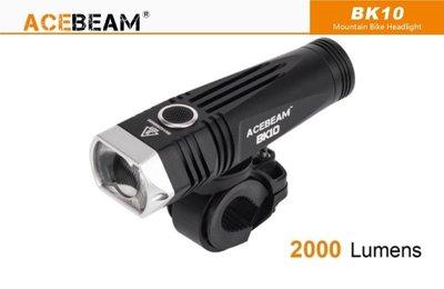 【電筒小鋪】AceBeam BK10 2000流明自行車燈(原廠21700電池)