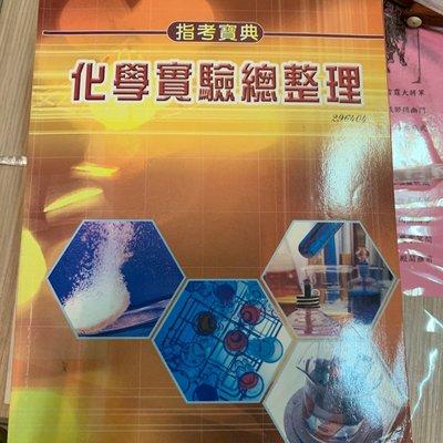 高中指考化學書籍(共12本)