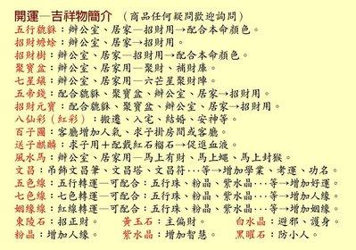 【168開運坊】專屬下標區~【此標補差額或整合所有需求商品】~非請勿下標~