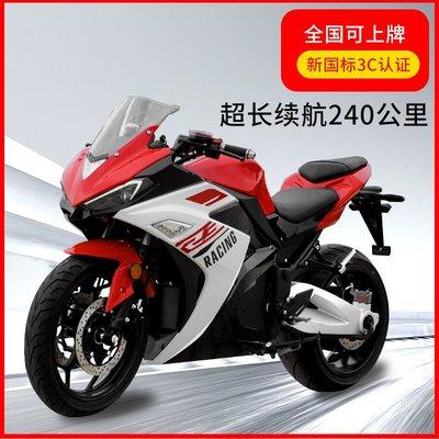 電動車電動摩托車跑車R3大型公路賽趴賽成人72V6電摩電瓶車高速街車油改