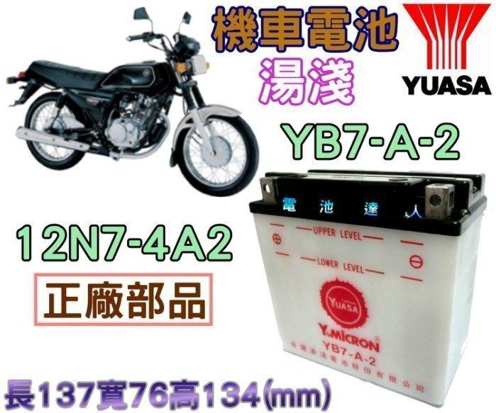 【鋐瑞電池】湯淺 機車電池 打檔車 YB7-A-2 杰士 12N7-4A2 山葉 愛將 FZR 迎光 SR150 名劍