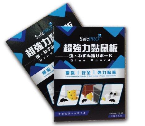 「SafePRO」多功能可摺式超強力黏鼠板,瘋魔日本市場!! *2入/組(買6送1)