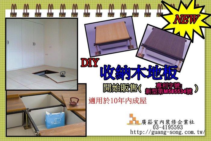 小坪數=大空間利用-DIY 組合專利防潮架高收納木地板