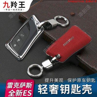 LEXUS-凌志專場18新雷克薩斯ES200 ES260 ES300h改裝鑰匙包鑰匙殼鑰匙保護套皮套
