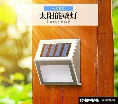 新品免運 太陽能燈壁燈屋檐過道燈不銹鋼庭院門前燈樓梯燈戶外小夜燈走廊燈QM【好物連連】