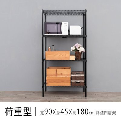 鐵架【荷重型 90x45x180公分 ...