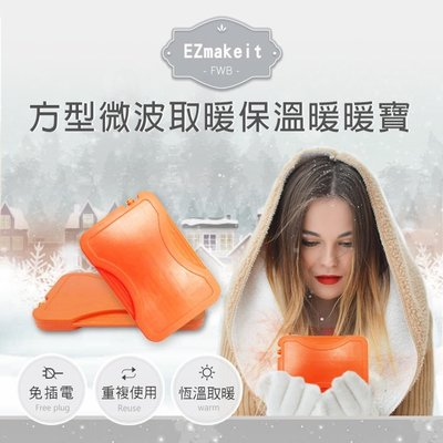 EZmakeit-FWB 方型微波取暖保溫暖暖寶 熱敷 熱治療 強強滾