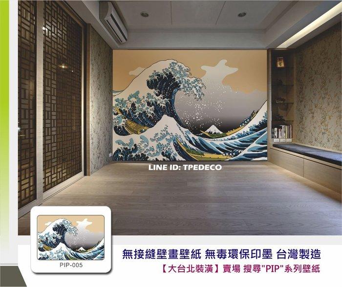【大台北裝潢】PIP無接縫設計壁畫壁紙 大型主題牆 台灣製造 無毒環保印墨 餐廳咖啡廳商空 <005-日式海浪>