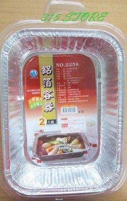 315百貨~ 2258 多用途鋁箔容器~2入裝 /烤肉 烤箱 碗盤 圓盤