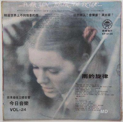 黑膠唱片 雨的旋律 - 今日音樂24