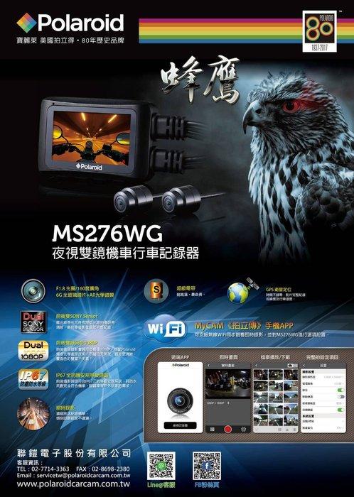 Polaroid 寶麗萊 MS 276 WG 前後1080P SONY Sensor WIFI GPS校時 雙鏡頭 機車
