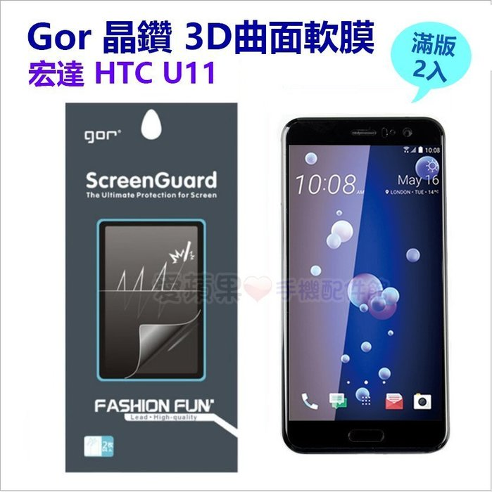 GOR HTC U11 3D曲面 晶鑽系列 宏達電  全滿版 高清 正膜 PET 保護貼 軟膜【愛蘋果❤️】現貨
