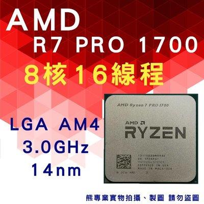熊專業☆ AMD R7 PRO 1700 (Ryzen 7 PRO 1700) 散裝 保固一個月 AM4 (R)