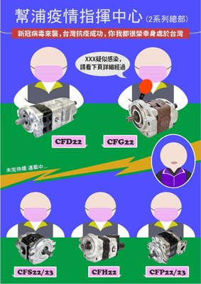 【CPW - 2系列 幫浦疫情指揮中心】台灣製 堆高機 叉車 推土機 怪手 油壓幫浦 齒輪泵