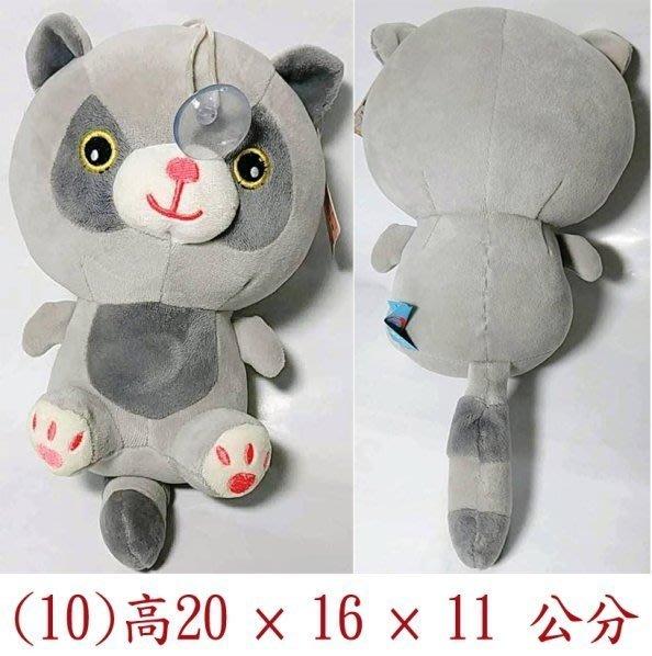 〔免運 全新娃娃 整組出清〕絨毛娃娃 玩偶 布偶,整組價 388元 = 九隻,超低下殺,要搶要快!!