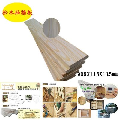 【588團購網】松木抽牆板909*115mm 抽屜板 木板 木材 板材 裝潢 DIY 木工材料 5片/組