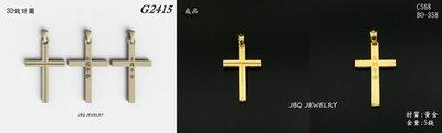 金保全珠寶銀樓(G2415)9999純金 客製 十字架墜飾(請勿直接下標~國際金價波動調價 請詢問新報價)~訂製