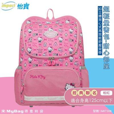 impact 怡寶 兒童書包 甜心部屋系列 超輕量書包 粉紅 IMKT306 得意時袋