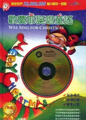 【文萱書城】Wee Sing系列:歡慶耶誕唱童謠(全新精裝書+55首音樂CD)