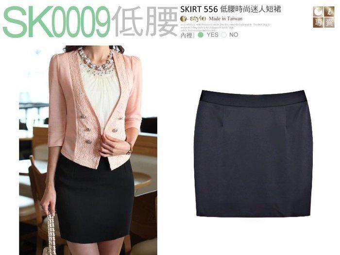 【SK0009】☆ O-style ☆-低腰OL彈性時尚迷人短裙日韓流行款-MIT