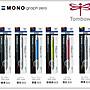 【筆倉】日本蜻蜓牌 TOMBOW MONO graph zero DPA-161 / DPA-162 自動鉛筆