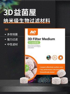 (台灣)AC濾材3D益菌屋魚缸水族箱底細菌陶瓷環生化棉納米凈水魔方石英球