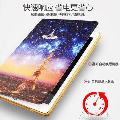 〖杉杉居家〗蘋果iPad Mini4保護套ipda mini2/1/3迷你4皮套A1538平板殼