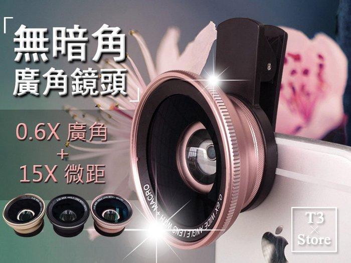 【T3】0.6X超大廣角鏡 廣角+微距 無暗角 不變形 iphone7可用 專業 手機鏡頭 自拍神器 鏡頭夾【H92】