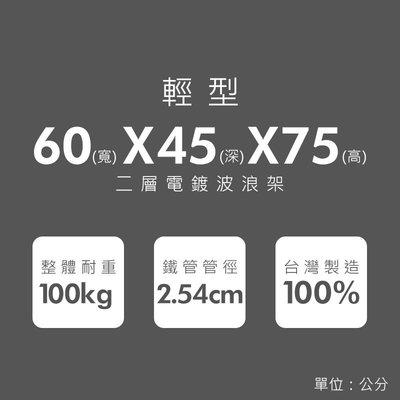 鐵架【輕型 60X45X75cm 電鍍二層架】整體耐重150kg【架式館】波浪架/收納架/展示架/層架/鐵力士架