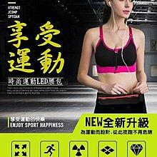 【台灣現貨】可收納 LED 發光運動腰包,萊卡超彈性,可放IPHONE6S ,夜間路跑運動加強安全