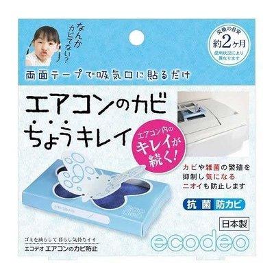 日本製 冷氣空調防黴盒   防霉除臭效果:視環境空氣髒污情況約2個月,若是紙張的顏色變淡薄,也是該替換的時候