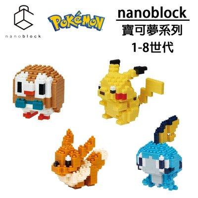 【LETGO】正版公司貨 Nanoblock NBPM 迷你積木 寶可夢 神奇寶貝 皮卡丘 耿鬼 超夢 噴火龍 木木梟