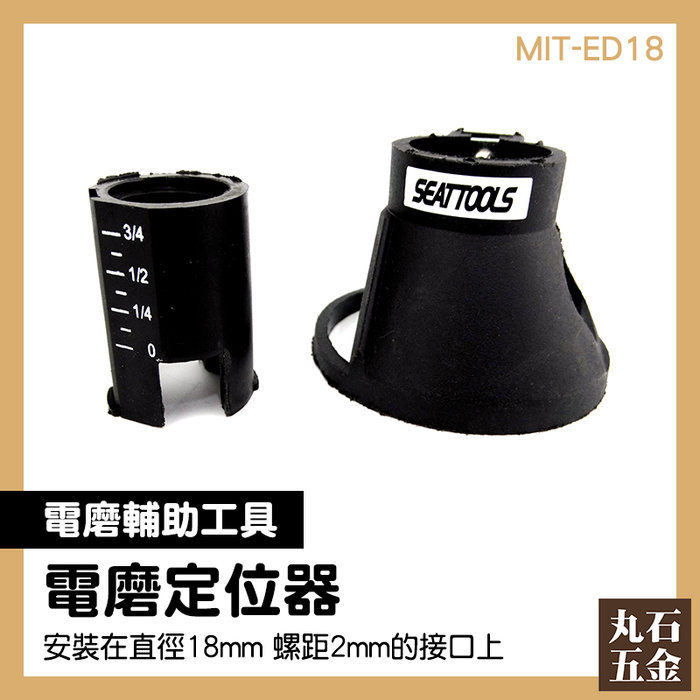 【丸石五金】電磨工具喇叭罩 MIT-ED18 銑刀座 電磨定位器 修邊機 雕刻機 刻磨機配件