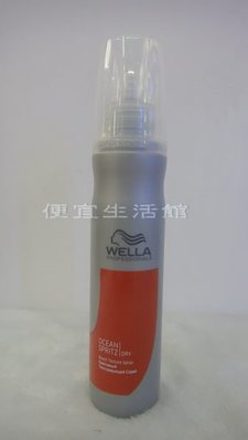 便宜生活館【造型品】威娜WELLA D-海洋卡卡霧150ML(新包裝) 提供無光擇與蓬鬆豐厚效果~