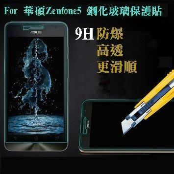 【宅動力】9H鋼化玻璃保護貼 華碩zenfone4/5/6 PadFone S zenfone2 專屬保護膜
