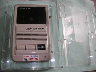 俞氏牌YUS-DVC1門口對講機機遮雨罩~其他型號對講機若尺寸合也可使用!