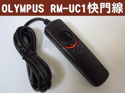 OLYMPUS RM-UC1 快門線 E-M1 E-M5 E-M5II E-M10 Mark II E-M10II 嘉義縣