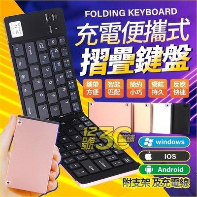 ►3C當舖12號◄便攜充電式折疊鍵盤 蘋果安卓通用 超薄便攜 外接鍵盤 通用鍵盤 有線鍵盤 無線鍵盤 平板鍵盤 注音
