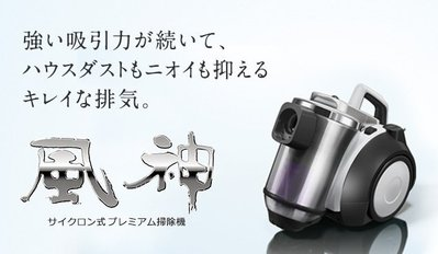 『J-buy』日本製~ MITSUBISHI 三菱電機~TC-ZXE30P 風神 氣旋式吸塵器 掃除機 air blow
