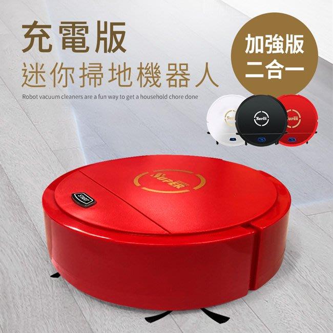 SWEEPER加強版二合一數位智能充電迷你掃地機器人/紅色(E0035-R)