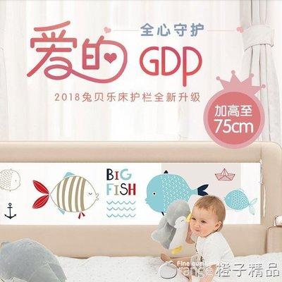 兔貝樂嬰兒童床護欄寶寶床邊圍欄防摔2米1.8大床欄桿擋板通用床圍QM