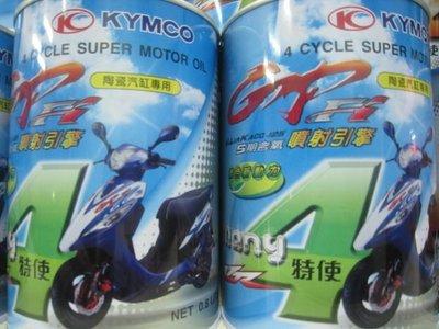 (昇昇小舖)光陽原廠GP/V2/G5/G6/雷霆 噴射/陶瓷汽缸專用機油.換到好220元.