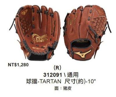 [迦勒] MIZUNO美津濃-棒壘少年用手套 PROSPECT -312091 -R =右投用